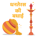 Dhanteras Dhanteras Ki Badhai Diwali Icon