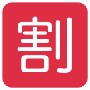 Discount Ideograph Japanese Icon