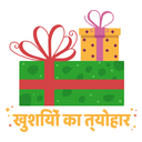 Diwali gifts Icon