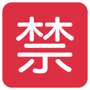 Prohibited Ideograph Japanese Icon