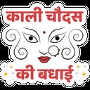 Rangoli Kali Chaudas Festical Celebration Icon
