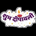 Shubh deepawali Icon