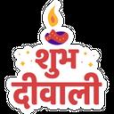 Shubh dipawali Icon