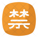 Chinese Forbidden Symbol Icon