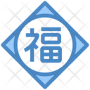 Chinese Sign Chinese Language Sign Icon