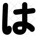 Hiragana Ha Katakana Icon