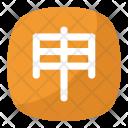 Have Honor Symbol Icon