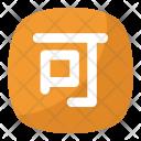 Symbol Japanese Kanji Icon