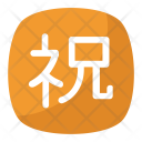 Congratulations Symbol Japanese Icon