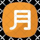 Kanji Icon