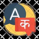 Llanguage Translator Script Translate Language Education Icon