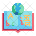 Linguistics Abecedary Learning Icon