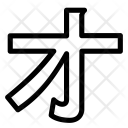 O Katakana Icon