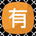 Possess Chinese Symbol Icon