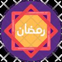 Ramadan Label Ramadan Badge Ramadan Ornament Icon