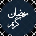 Ramzan Kareem Ramdhan Holy Month Icon