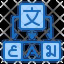 Translate To Many Languanges Multi Language Support Multi Language Icon