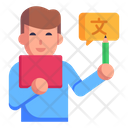 Translation Tutor Icon