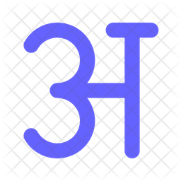 Hindi letter Flat Icon