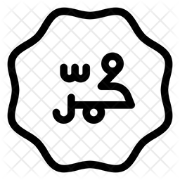 Muhammad Line Icon