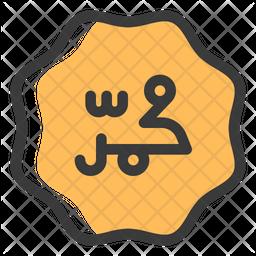 Muhammad Icon